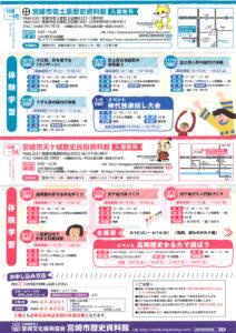 R3行事カレンダー後期(裏)